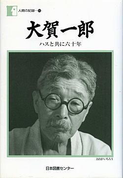 大賀一郎「ハスと共に六十年1999.jpg