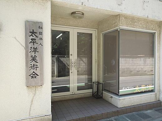 太平洋美術会研究所.JPG