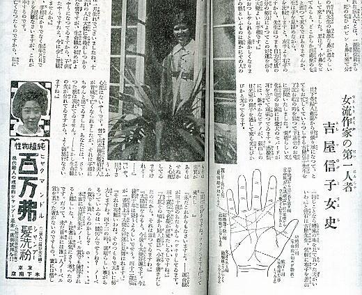 婦人倶楽部193405.jpg