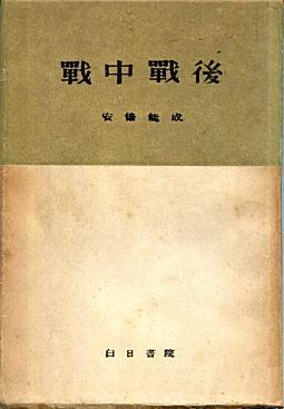 安倍能成「戦中戦後」白日書院1946.jpg