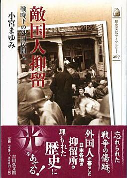 小宮まゆみ「敵国人抑留」2009.jpg