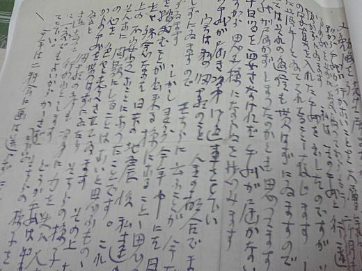 小島善太郎ラブレター.JPG