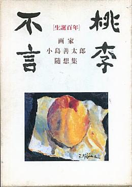 小島敦子「桃李不言」1992.jpg