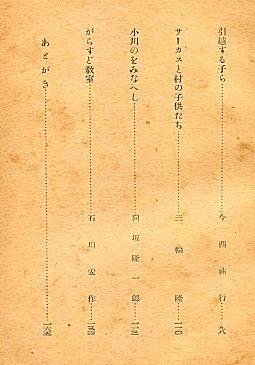 小川のをみなへし1942.jpg