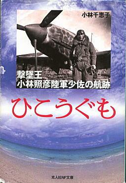 小林千恵子「ひこうぐも」1970.jpg