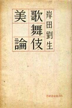 岸田劉生「歌舞伎美論」1948早川書房.jpg