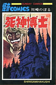 川崎のぼる「死神博士」1966.jpg