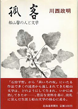 川西政明「孤客」.jpg