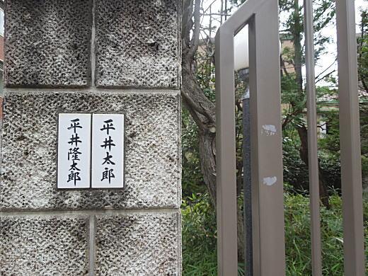 平井太郎表札.JPG