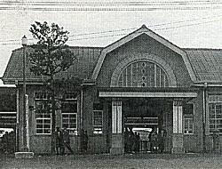 平塚駅二代目1925.jpg