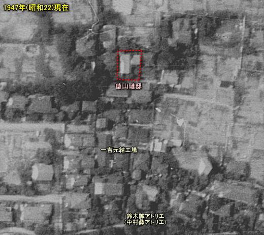 徳山璉邸1947.jpg