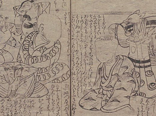 恋川春町「妖怪仕内評判記」1779.jpg