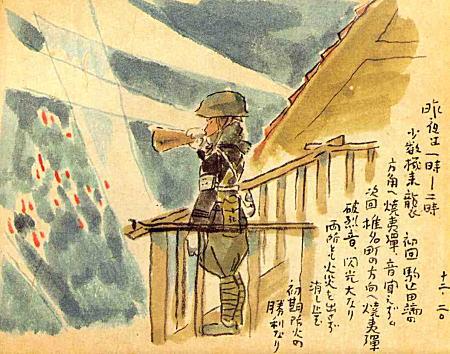 戦中気侭画帳19441220.jpg