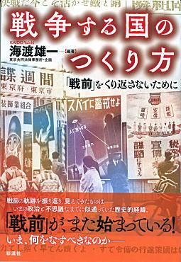 戦争する国のつくり方(彩流社).jpg