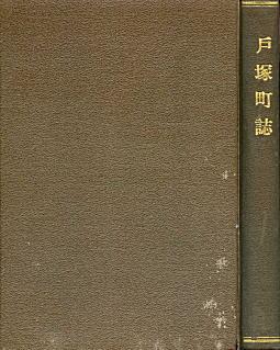 戸塚町誌1931.jpg