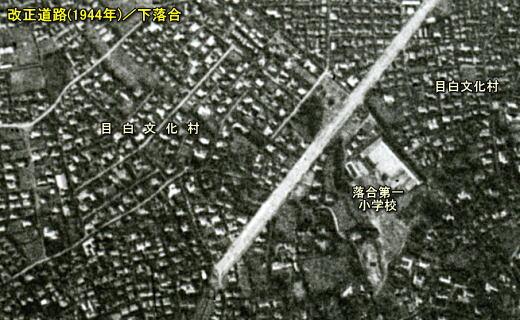 改正道路(北)1944.jpg