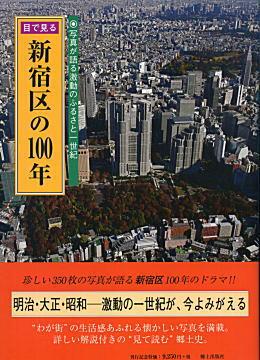 新宿区の100年201509.jpg