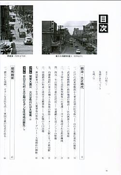 新宿区の100年目次.jpg
