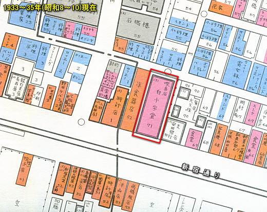 新宿盛り場地図1933-1935.jpg
