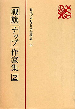 日本プロレタリア文学全集15(新日本出版社)1984.jpg