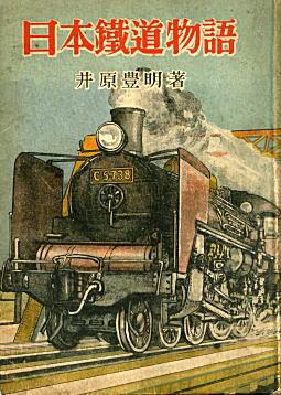 日本鉄道物語表紙.jpg