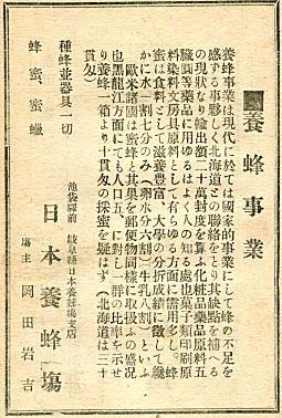 日本養蜂場広告1919.jpg