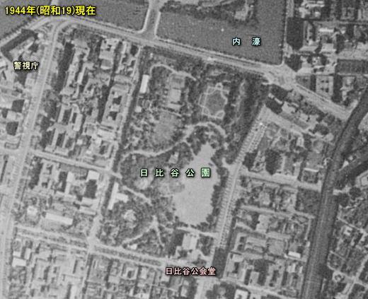 日比谷公園1944.jpg