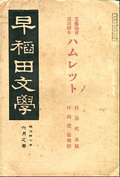 早稲田文学190706(同性の恋).jpg