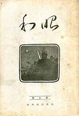 昭和1.jpg