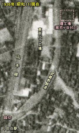 曙工場1936.jpg