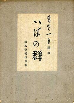 曾宮一念「いはの群」1938.jpg