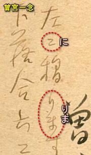 曾宮一念筆跡.jpg