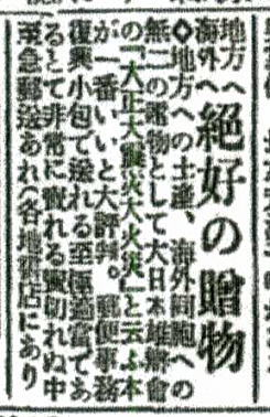 朝日19231029.jpg