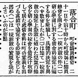 朝日新聞19240622.jpg