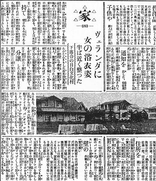 朝日新聞192407.jpg