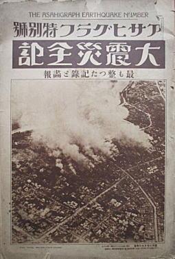 朝日新聞社「アサヒグラフ大震災全記」19231028.jpg