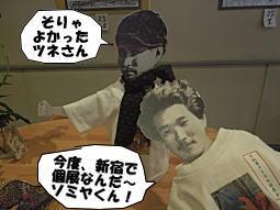 杏奴画家2.JPG