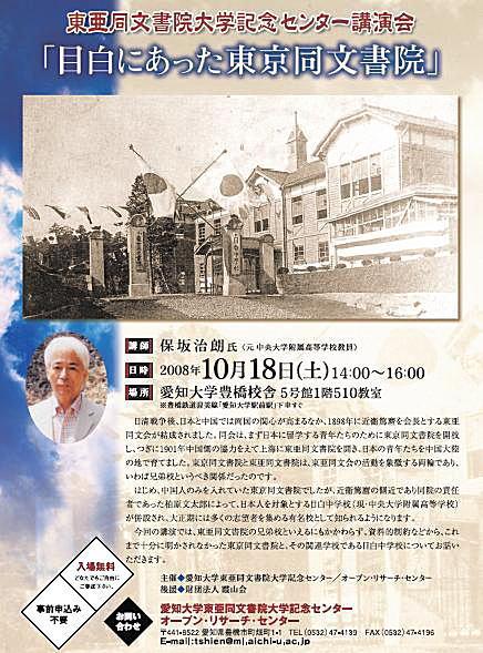 東京同文書院講演会.JPG
