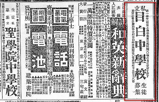 東京朝日19090324.jpg