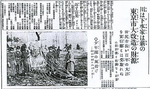 東京朝日19200112_2.jpg