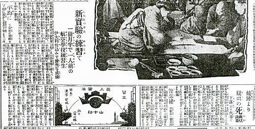 東京朝日19200112_3.jpg