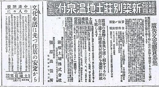 東京朝日19211111.jpg