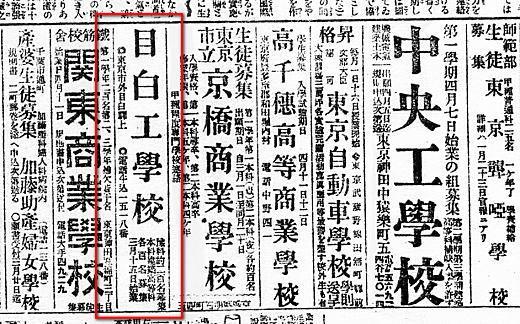 東京朝日19260311.jpg