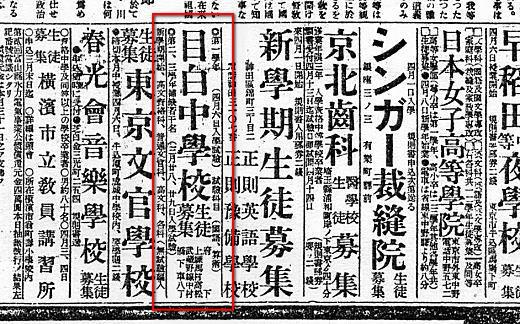 東京朝日19270326.jpg