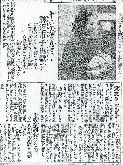 東京朝日新聞19191004.jpg
