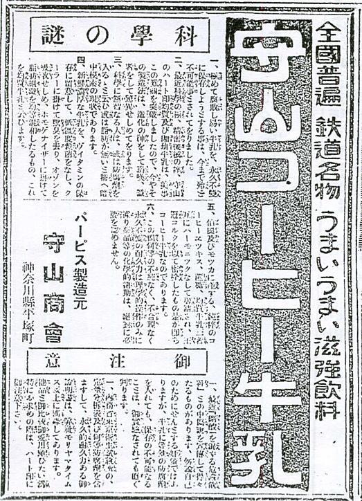 東京朝日新聞19250618.jpg