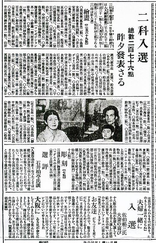 東京朝日新聞19260902.jpg