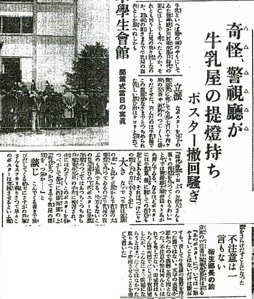 東京朝日新聞1929.jpg