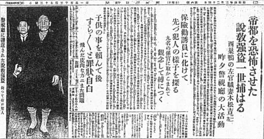 東京朝日新聞19290224.jpg