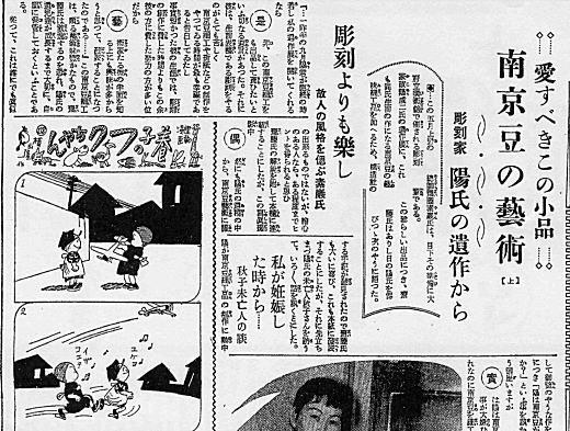 東京朝日新聞19370314.jpg